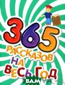 365 ��������� �� ���� ���. �����: 365 ���������  ��������� �., ������� �. ������