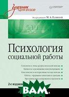 Психология социальной работы. Учебник для вузов. 2-е издание  Гулина М. А.  купить