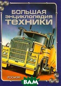Большая энциклопедия техники  Золотов А.В., Мартынов А., Кудишин И.В. купить