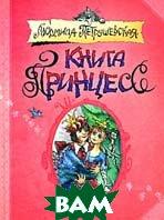 Книга принцесс  Людмила Петрушевская купить