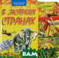 В жарких странах. Серия: Книжки с пазлами для малышей  В. А. Смирнова  купить