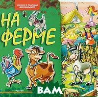 На ферме. Серия: Книжки с пазлами для малышей  М. Л. Грозовский купить