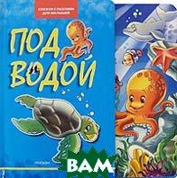 Под водой. Серия: Книжки с пазлами для малышей   купить