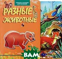 Разные животные. Серия: Книжки с пазлами для малышей   купить