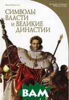 Символы власти и великие династии. Серия: Энциклопедия искусства