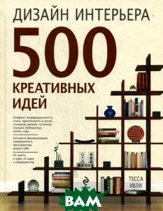 Дизайн интерьера. 500 креативных идей / 500 Decorating Tips for the House & Garden  Ивли Т. / Tasse Evelegh купить