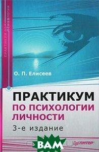 Практикум по психологии личности. 3-е издание  Елисеев Г.  купить