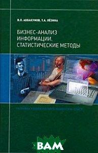 Бизнес-анализ информации. Статистические методы. Учебник