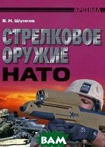 Стрелковое оружие Нато  Шунков В. Н. купить