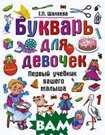 Букварь для девочек  Г. П. Шалаева купить