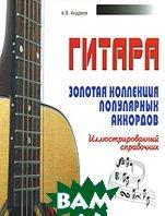 Гитара. Золотая коллекция популярных аккордов. 2-е издание  Андреев Александр Владимирович купить