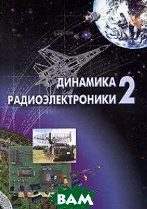 Динамика радиоэлектроники-2  Под ред. Борисова Ю.И. купить
