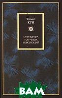 Структура научных революций./The Structure of Scientific Revolutions  Томас Кун / Thomas S. Kuhn  купить