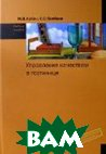 Управление качеством в гостинице: Учебное пособие    Скобкин С.С., Кобяк М.В. купить