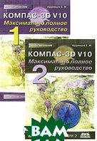 Компас-3D V10. Максимально полное руководство (комплект из 2 книг). Серия: Проектирование  Е. М. Кудрявцев купить