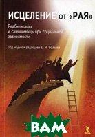Исцеление от `рая`: реабилитация и самопомощь при социальной зависимости  Волков Е.Н. купить