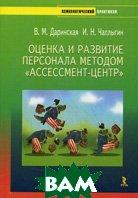 Оценка и развитие персонала методом `Ассессмент-центр`  Даринская В.М., Чаплыгин И.Н. купить