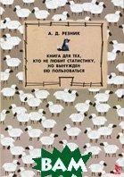 Книга для тех, кто не любит статистику, но вынужден ею пользоваться: непараметрическая статистика в примерах, упражнениях и рисунках  Резник А.Д. купить