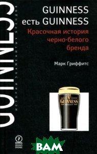 Guinness есть Guinness. Красочная история черно-белого бренда  Гриффитс М. купить