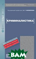 Криминалистика. Учебное пособие  Филиппов А.Г. купить