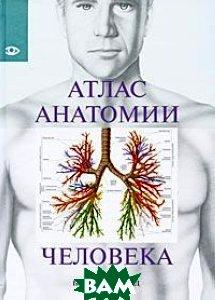 Атлас анатомии человека. Серия: Энциклопедии и словари / Atlas de Anatomia