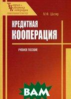 Кредитная кооперация. 4-е издание  Шкляр М. купить