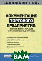 Документация торгового предприятия  Филина Ф.Н. купить