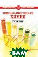 Токсикологическая химия. Учебник  Плетенева Т.В. купить