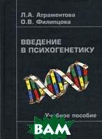 Введение в психогенетику. 3-е издание  Атраментова Л.А. купить
