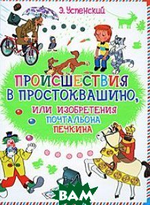 Происшествия в Простоквашино, или Изобретения почтальона Печкина. Серия: Планета детства