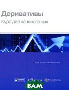 Деривативы. Курс для начинающих. Серия `Reuters для финансистов`. 2-е издание/Introduction to Derivatives   купить