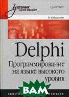 Delphi. Программирование на языке высокого уровня: Учебник для вузов .  Фаронов В. В. купить
