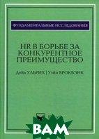 HR � ������ �� ������������ ������������. 2-� ������� / The HR value proposition  ������ �., �������� �. / Dave Ulrich, Wayne Brockbank ������