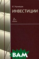 Инвестиции. 2-е издание  Б. Т. Кузнецов купить