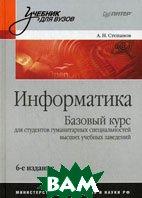 Информатика: Учебник для вузов. 6-е изд.  Степанов А. Н. купить