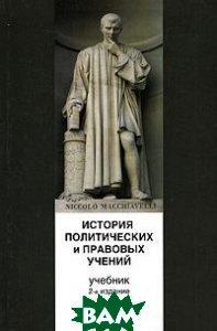 История политических и правовых учений. Серия: Cogito ergo sum. 2-е издание  М. М. Рассолов купить