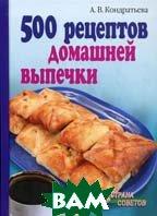 500 рецептов домашней выпечки  Кондратьева А.В. купить