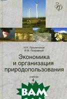 Экономика и организация природопользования. 4-е издание  Лукьянчиков Н.Н., Потравный И.М. купить