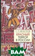������� ������ � ������ (1918-1923). ���������� �����. �����: ����� ������  ��������� ������ ������