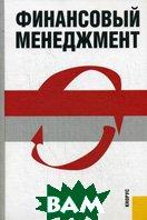 Финансовый менеджмент. 3-е издание  Под ред. Шохина Е.И купить