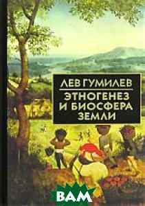 Этногенез и биосфера Земли. Серия: Библиотека истории и культуры  Гумилев Л.Н.  купить