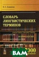 Словарь лингвистических терминов. Около 7000 терминов. 5-е изд.  Ахманова О.С. купить