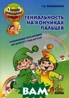 Гениальность на кончиках пальцев: развивающие игры-потешки для детей от 1 года до 4 лет  Кислинская Т.А. купить