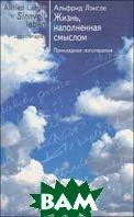 Жизнь, наполненная смыслом. Серия: Теория и практика экзистенциального анализа  Лэнгле А. купить