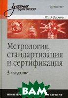 Метрология, стандартизация и сертификация. Учебник. 3-е издание  Димов В.Ю. купить