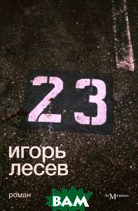 23  Лесев Игорь купить