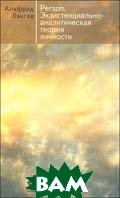 Person. Экзистенциально-аналитическая теория личности. 2-е издание  Лэнгле А. купить