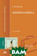 Биомеханика. 4-е изд.  Попов Г.И. купить