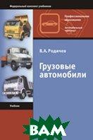 Грузовые автомобили. Учебник. 7-е издание  В.А. Родичев купить