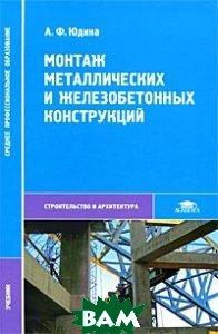 Монтаж металлических и железобетонных конструкций  Юдина А.Ф. купить